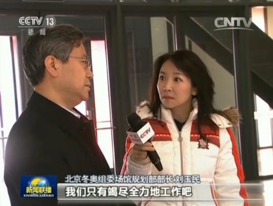 北京冬奥组委场馆规划部部长刘玉民:你的最高领导对这个工作这么样的了解,我们只有竭尽全力地工作,否则有丝毫不足都逃不过领导的眼睛。