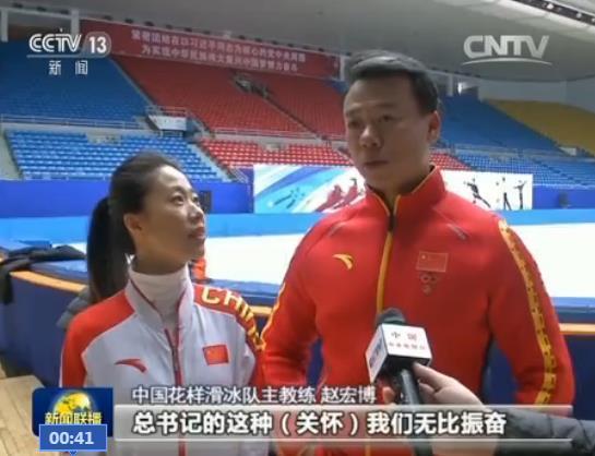 中国花样滑冰队主教练赵宏博:总书记没有强调一定要成绩,但是对于我们来说,总书记的这种关怀让我们无比振奋。