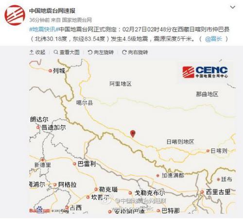 中新网2月27日电 据中国地震台网正式测定:2月27日02时48分在西藏日喀则市仲巴县(北纬30.18度,神奇宝贝第四部16东经83.54度)发生4.5级地震,神奇宝贝第四部16震源深度5千米。