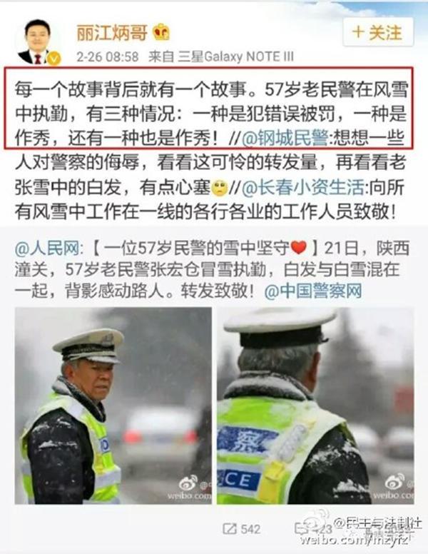 李炳祥发表不当评论的微博截图26日晚,丽江市中院在其官方微博上发布通报称,鉴于其错误言论性质严重,经院党组讨论研究,决定对李炳祥同志停职检查,调查后作严肃处理。