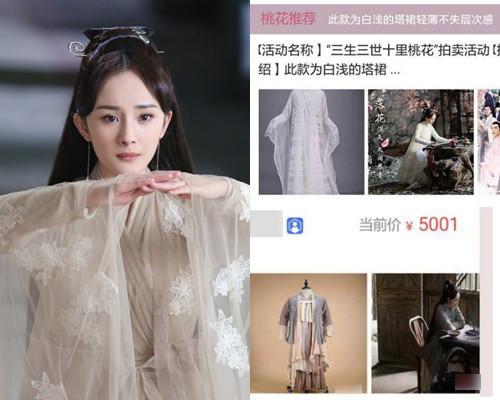 杨幂的戏服被拍卖