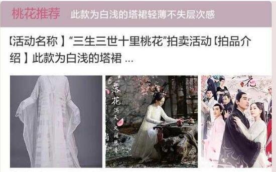 杨幂在剧中穿的白色仙服