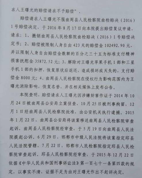 曲周县检察院认为,王曙光以威胁方法妨害他人作证,其行为严重侵犯了司法机关的正常 诉讼活动,故提起公诉。京华时报记者注意到,该起诉书中检察员为赵玉平。