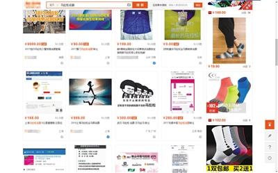 某购物平台上输入马拉松名额,可以发现不少转让名额的卖家(网络截图)。
