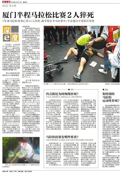 去年新京报关于厦门半马发生跑者猝死事件的报道。