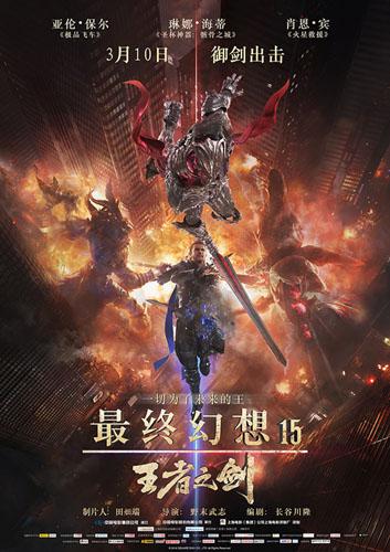 《最终幻想15》发终极预告 打怪升级决一死战