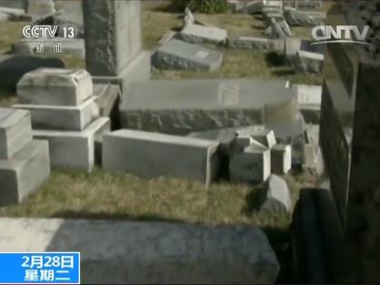 """美国多地犹太人墓园接连被毁 犹太裔社区接""""炸弹示警"""""""