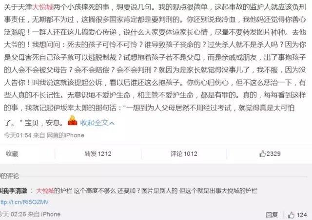 """孩子出了伤亡,就嚷嚷""""抓家长"""",终归还是一种昧于中国法律、社会环境的民粹想法。"""