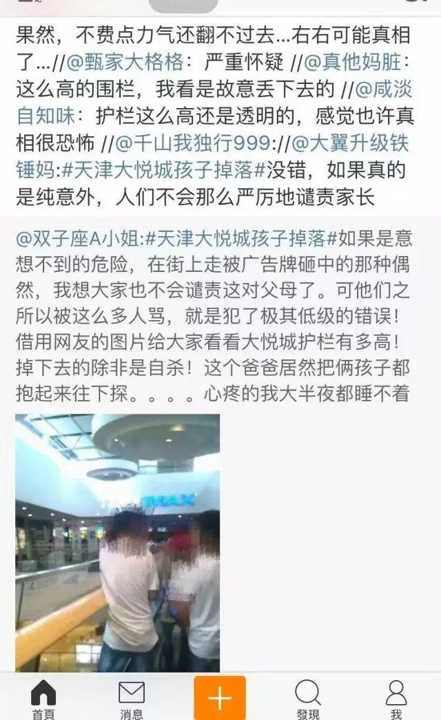 天津两幼童坠亡惨剧:难道家长大意就该抓?