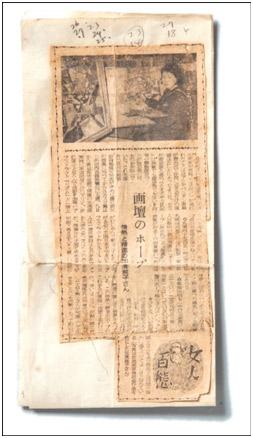 当时报纸报道:画坛的希望之星――热情而专注的加清纯子