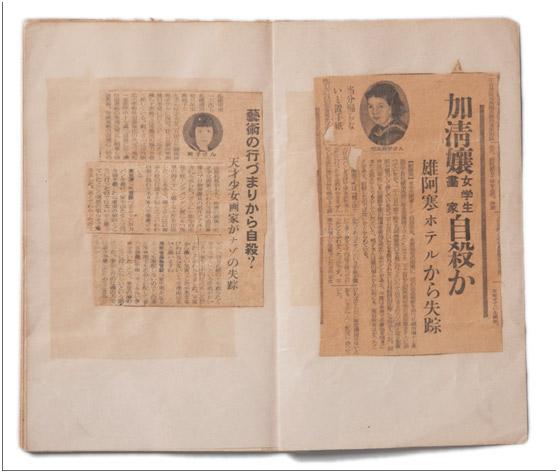 当时的报纸剪报――关于加清纯子自杀事件