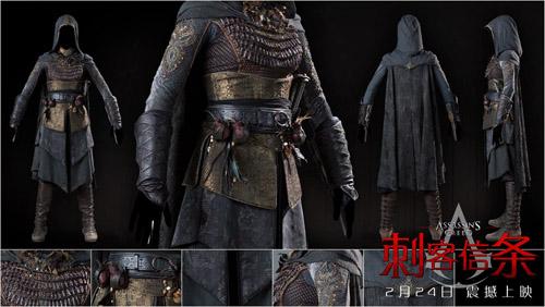 《刺客信条》服装武器设计精巧