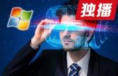 虚拟现实头盔!微软在抢钱?