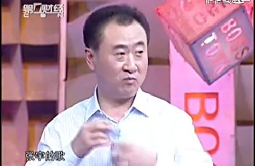 """王健林旧年言论被挖出:30亿美元算是""""中等意思"""""""