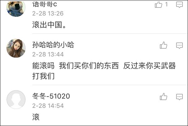 日本乐天市场发声明:提醒中国网友不要误伤