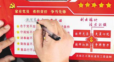 """山东滨州,党员挂起""""责任牌"""",接受社会监督,增强使命感。 李荣新 王海波 摄"""