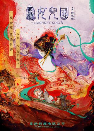 电影《西游记:女儿国》概念海报