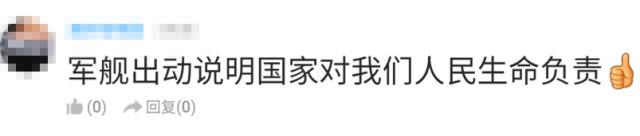 """还有部分网友表示,""""就是应该多报道这些中国军人是如何服务于中国民众的新闻。"""""""