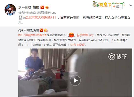 """北京航天总医院宣传处刘处长告诉""""此刻"""",1日晚9点多收到网上舆情,随后紧急启动预案,对相关部门进行核实,发现不是医院的员工,也不是医院请的护工。至于患者及家属的情况,涉及到隐私,暂不方便透露。"""