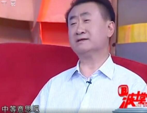 王健林太豪放:几十亿不能说小意思 中等意思吧