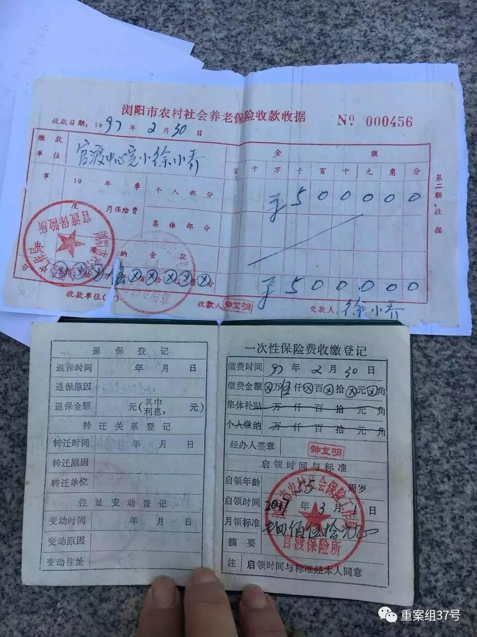 徐小乔的缴费凭证和记载启领时间的缴费手册内页。 受访者供图