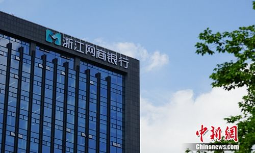 图为:银监会2015年批准的国内首批民营银行之一——浙江网商银行大楼。