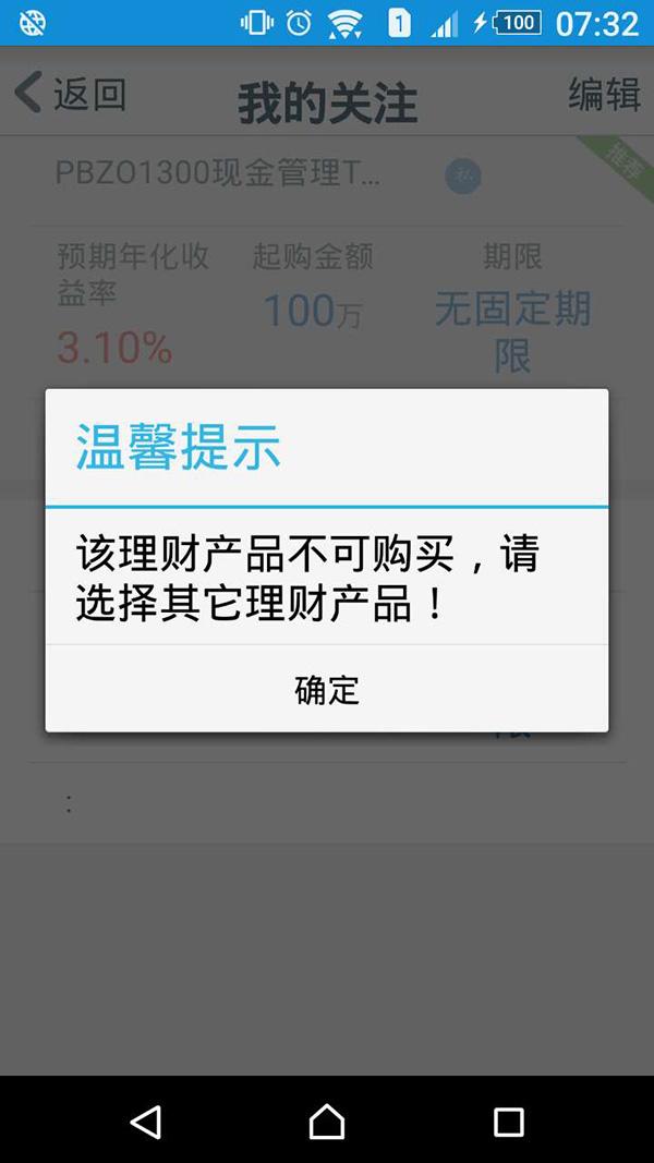 南京市民误买800万理财产品工行:已撤单