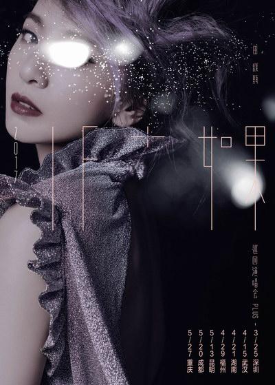 田馥甄2017巡回演唱会海报