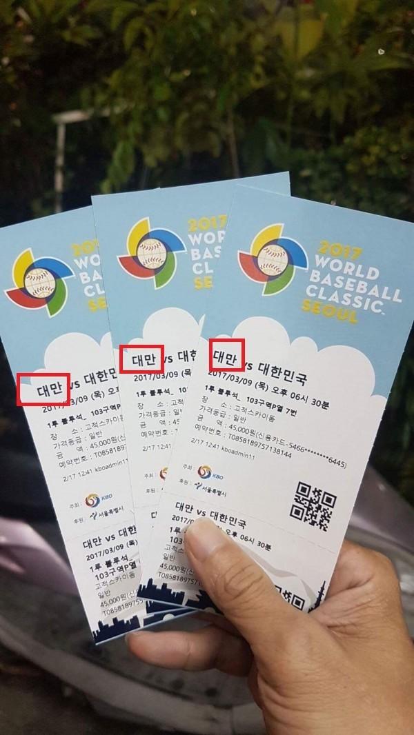 """中华台北队将在9日对垒韩国,其经典赛的门票中,除了显示基本的比赛日期、座位,在""""参赛国家""""的名称中,台湾并非用""""中华台北"""",而是用韩文写着""""대만(台湾)""""。"""