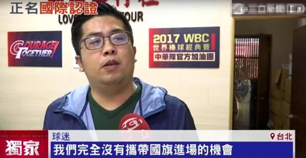 """有台湾球迷称这次带""""国旗""""进场会没什么困扰"""