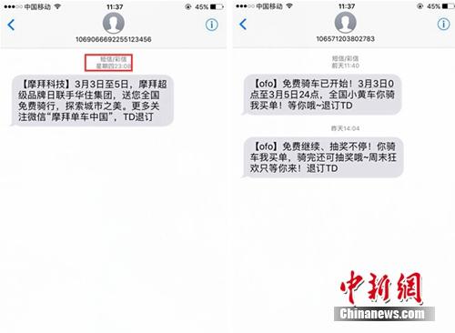 晚上11点了,某用户还收到短信,被告知明天可以免费骑共享单车。