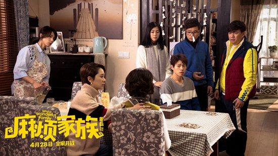 """《麻烦家族》曝""""搞事版""""预告导演黄磊打破常规"""