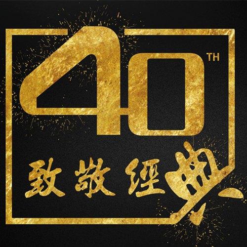 韩炜、张梦弘《致敬经典》首发 纪念广东流行音乐40周年