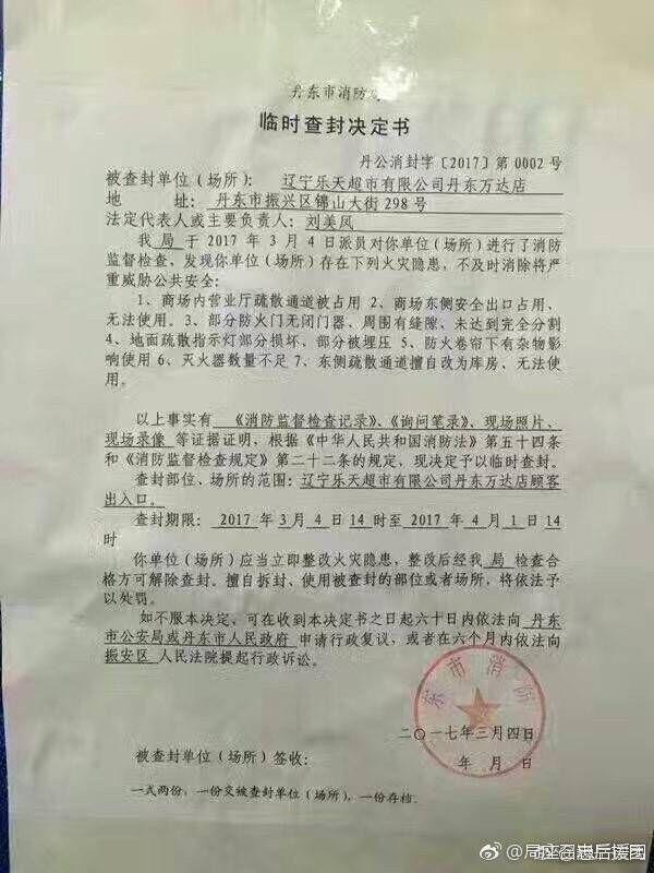 乐天称中国境内四家超市被查后关闭 在大陆约115家店