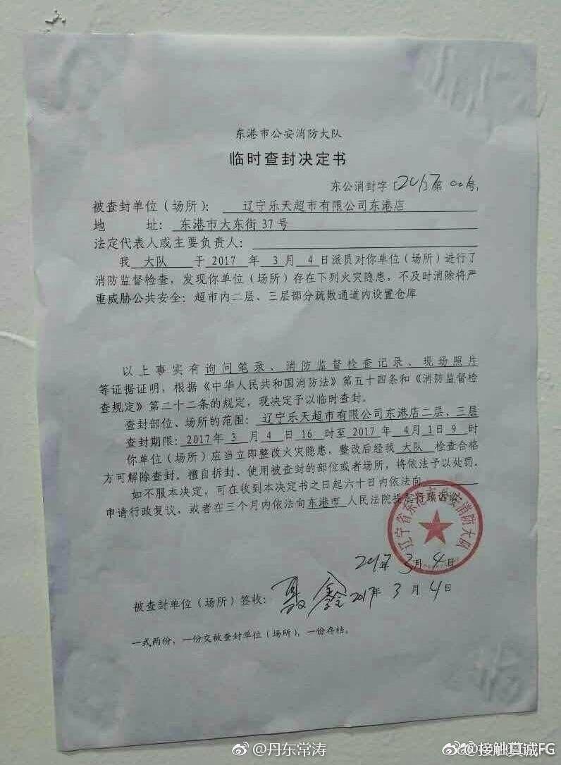 网传对乐天玛特超市的临时查封决定书