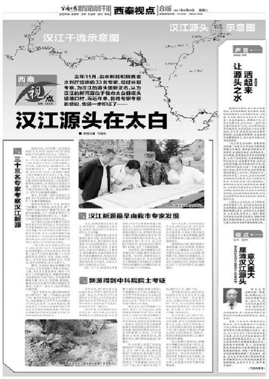 宝鸡日报刊文称汉江源头位于宝鸡引汉中网友回击