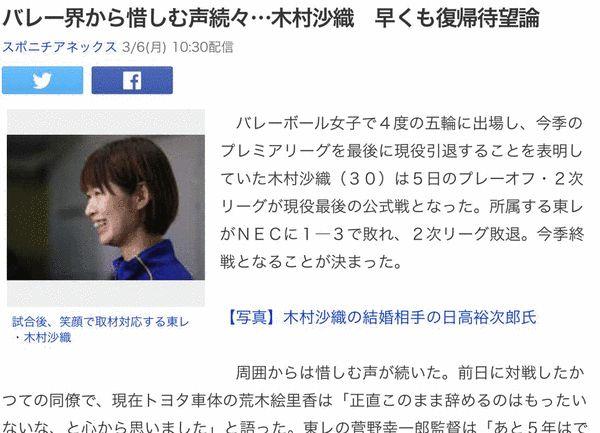 日排球女神木村沙织正式退役相夫教子球迷不舍