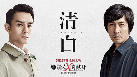 《嫌疑人x的献身》主题曲海报