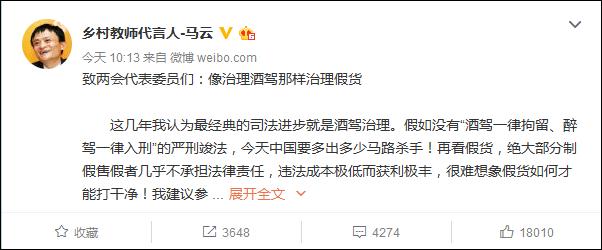 """马云致信代表委员 呼吁""""像治理酒驾那样治理假"""