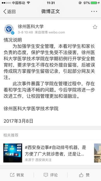 网曝某大学掌握学生开房记录?校方回应:误传
