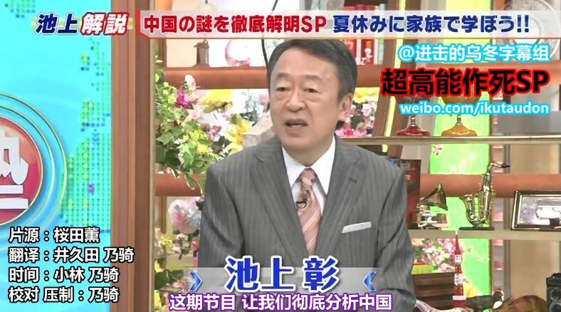 前面的街头采访,是日本民众听到中国时,脑海中浮现出的对中国的印象。