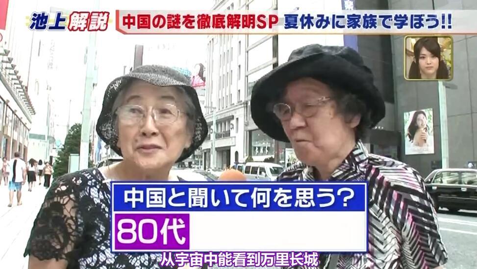 70代:万里长城和熊猫