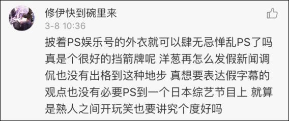 日本街头采访嘲讽中国整天都在抵制?真相:字幕是PS的
