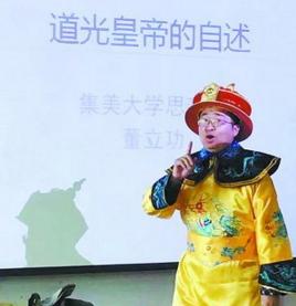 厦门一高校老师穿龙袍上课(图)