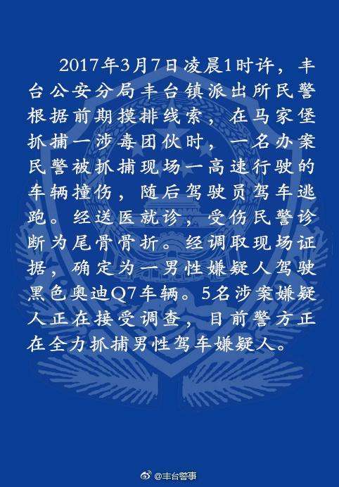 北京一民警抓捕涉毒团伙时被嫌犯驾驶奥迪Q7撞伤
