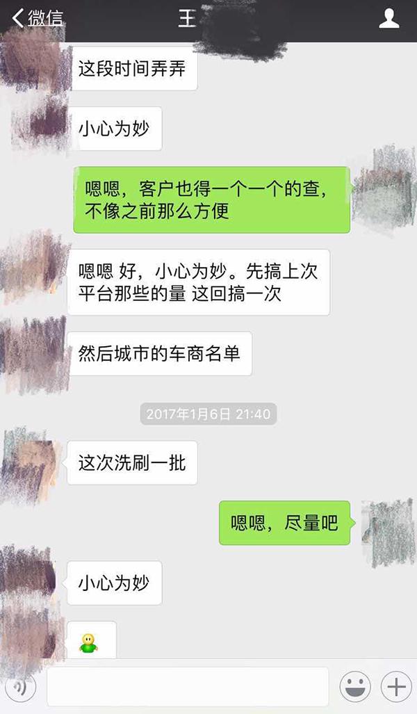 """""""卧底""""陈小梅与""""上线""""汇报公司相关数据的对话截图 康金良提供"""