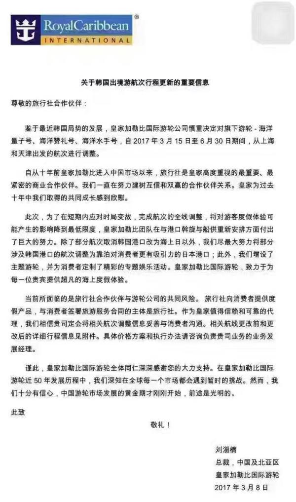 具体调整方法除了部分航次取消韩国港口改为海上日以外,皇家加勒比还将部分涉及韩国港口的航次调整为靠泊日本港口,并增设主题游轮,为消费者定制专题娱乐活动。 据统计,36个需调整的邮轮航次中,17个航次改为停靠日本港口,14个航次改为海上巡游,3个航次改为海上狂欢节,另有两个航次改为船舶维护。