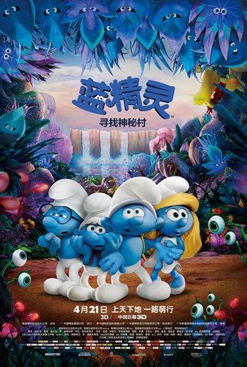 《蓝精灵:寻找神秘村》中文版定档海报