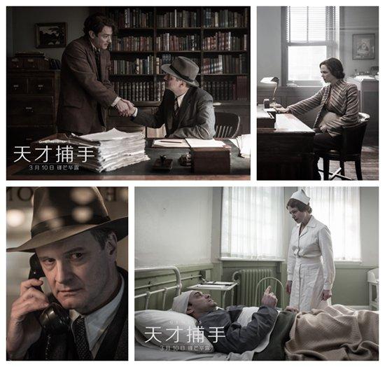 《天才捕手》将于3月10日全国公映