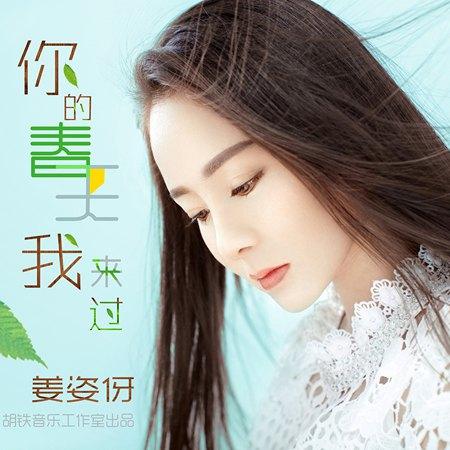姜姿伢新歌《你的春天我来过》
